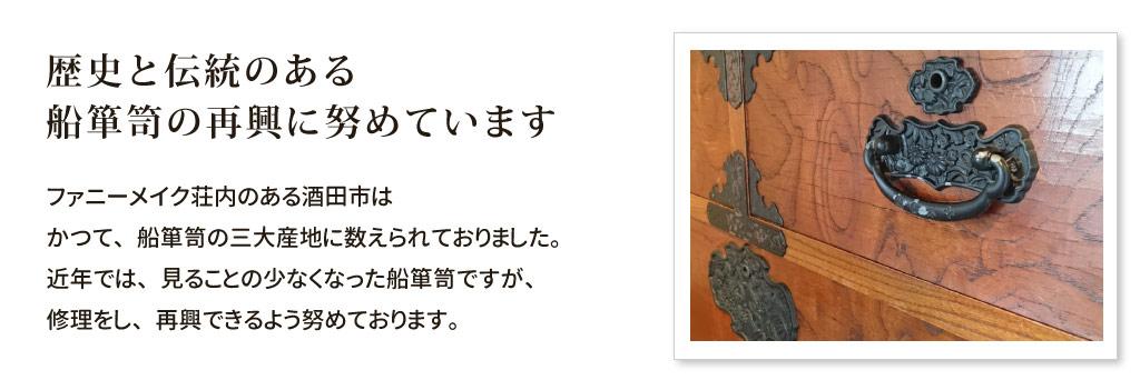 船箪笥のイメージ